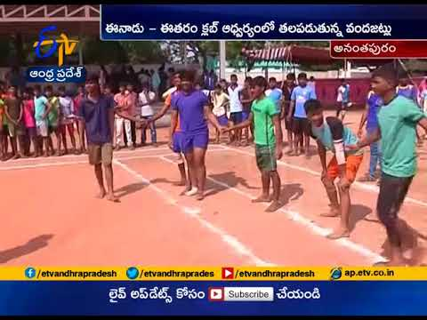 Champion 2017 Tourney | Begins at Anantapur | Organized by EENADU-Eetharam