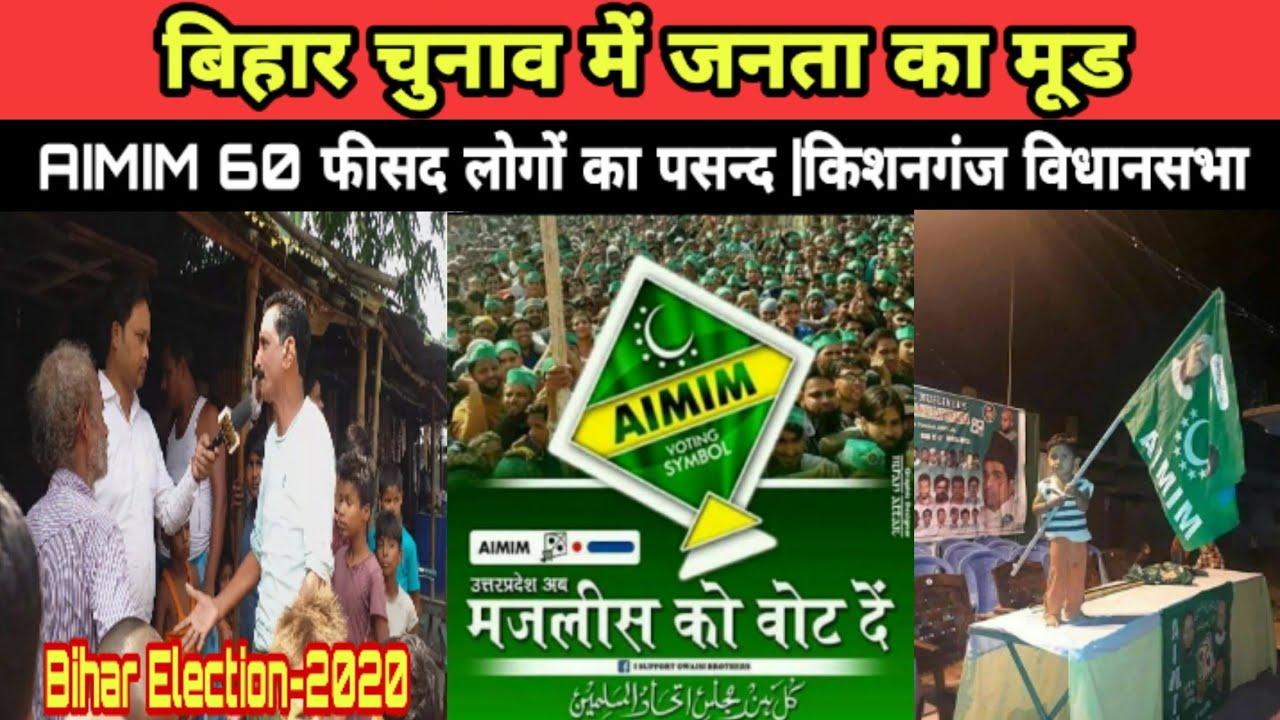 AIMIM लोगों का पसन्द 60 फीसद|किशनगंज विधानसभा|Bihar Election-2020