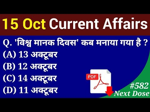 TODAY DATE 15/10/19 CURRENT AFFAIRS VIDEO AND PDF FILE DOWNLORD