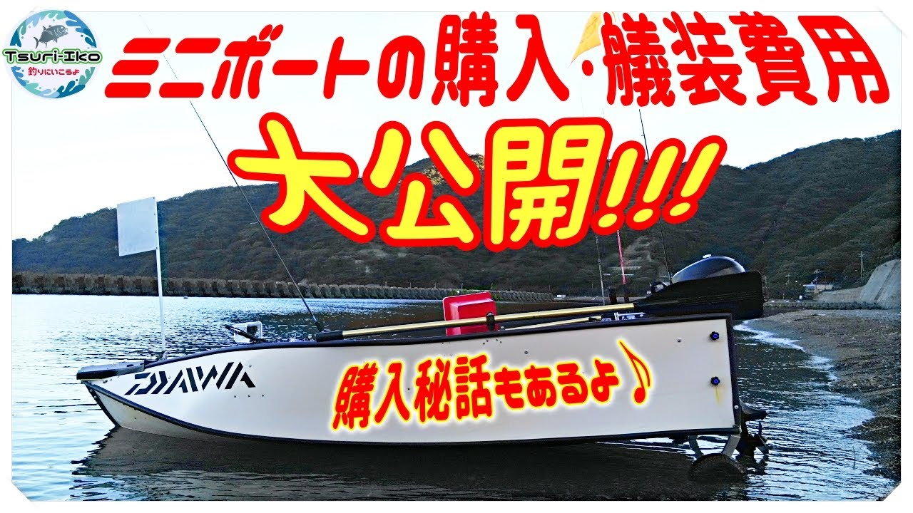 【2馬力 ミニボート 購入を検討中の方へ。その1】ミニボの 購入費用 や 艤装費用、ポータボート 購入 秘話 大公開! PORTA BOTE 10ft