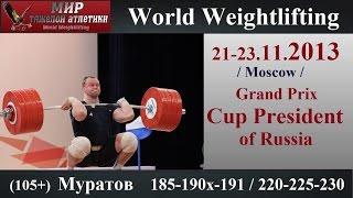 MURATOV-105+ (185,190х,191/220,225,230) 2013-Grand Prix Cup of the President of Russia.