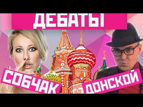 Дебаты Донской vs Собчак