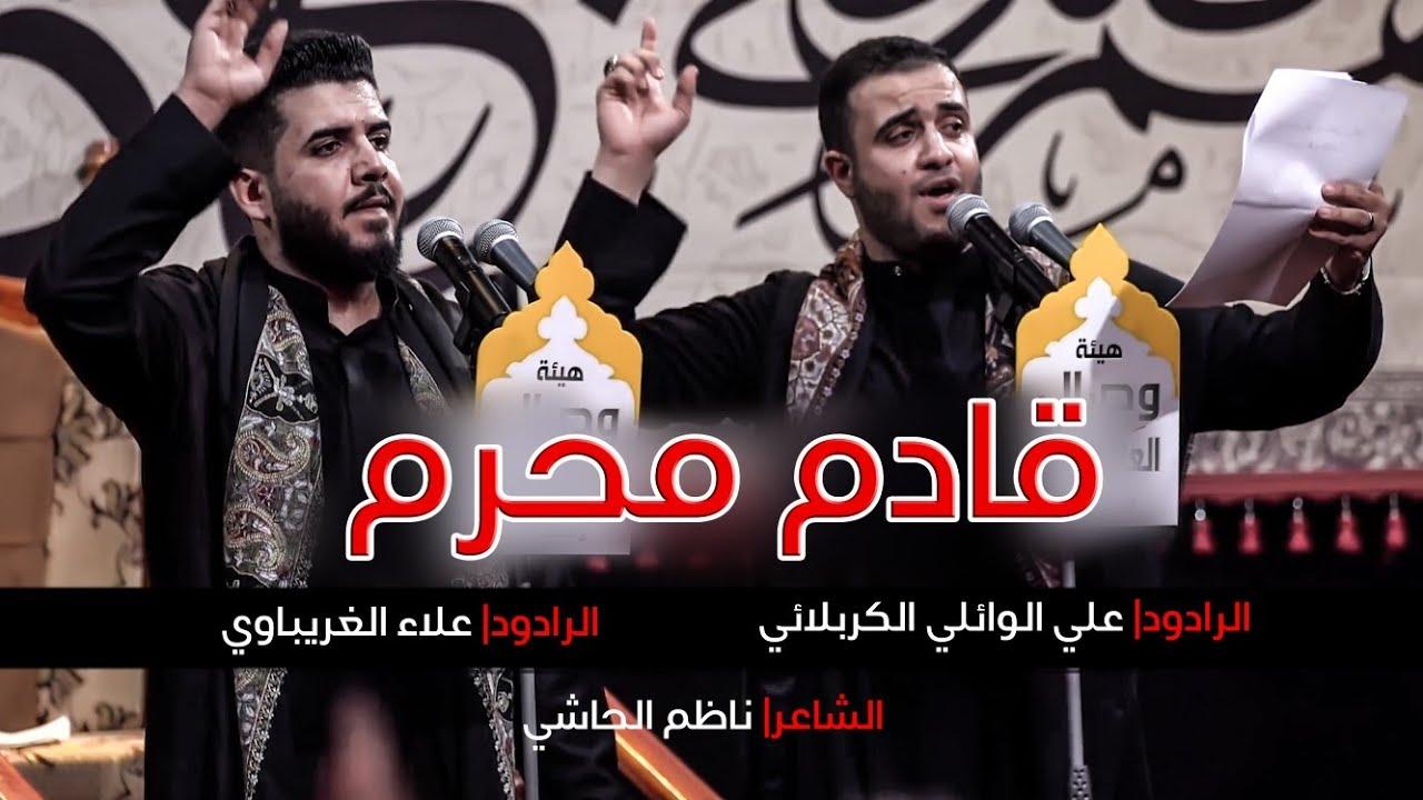 قادم محرم   الرادود علاء الغريباوي والرادود علي الوائلي الكربلائي - هيئة وصال العاشقين - واسط