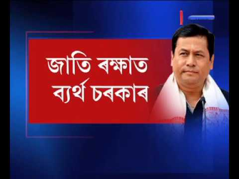 Various organisations, opposition and alliance partner continue to criticize Assam BJP government