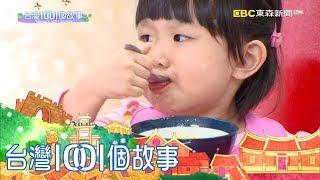 分享副食品爆紅 媽媽創業烹煮寶寶粥 part5 台灣1001個故事