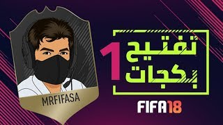 تفتيح بكجات فيفا 18 - FIFA 18