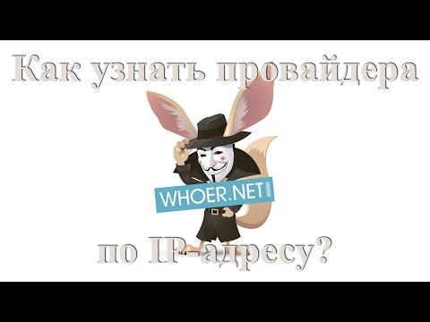 Как узнать ip адрес интернет провайдера