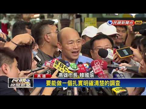 辦公室遭前市長攝影官入侵 韓國瑜:查清目的為何-民視新聞