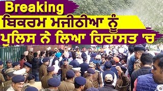 Breaking: Chandigarh में Police ने हिरासत में लिए Bikram Majithia