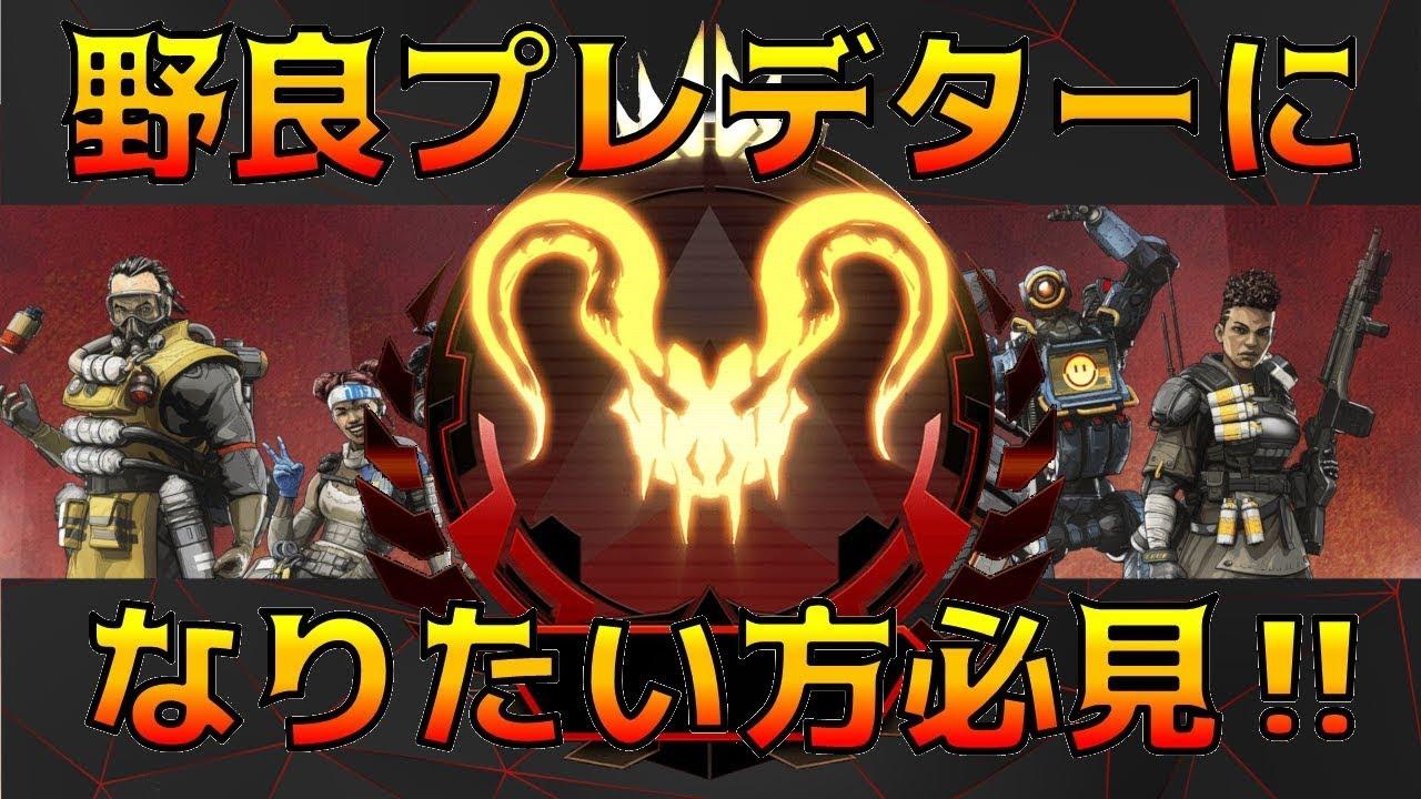 Apex Legends攻略Wiki|ゲームエイト