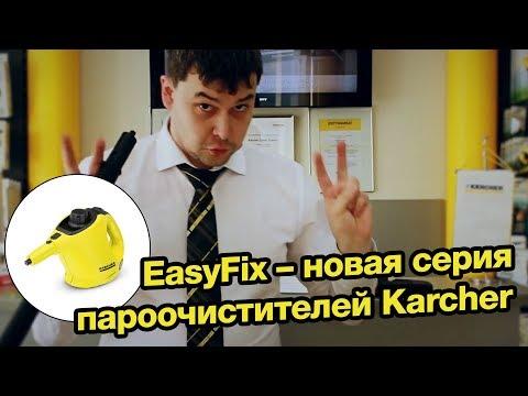 Керхер: Очистка паром на все 100% с Karcher EasyFix