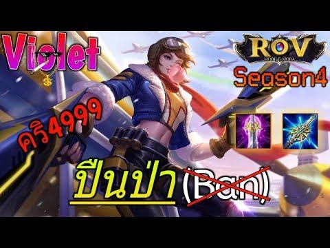 ROV Violet:เซตไอเท็มป่าSS4?คริ4999+ เหตุผลที่แบนปืน!!!  SaveTH   #12