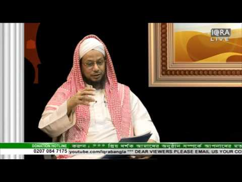 Islamer Haqeeqat 29122015 Part 2 (Meaning of Names)