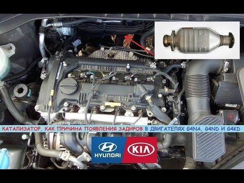 Kia Sportage и Hyundai Tucson: катализатор, как причина задиров в двигателях G4KD, G4NA и G4ND