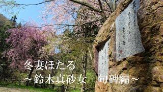 冬妻ほたるの飛翔地には、女流俳人鈴木真砂女が冬妻ほたるを詠んだ句碑...