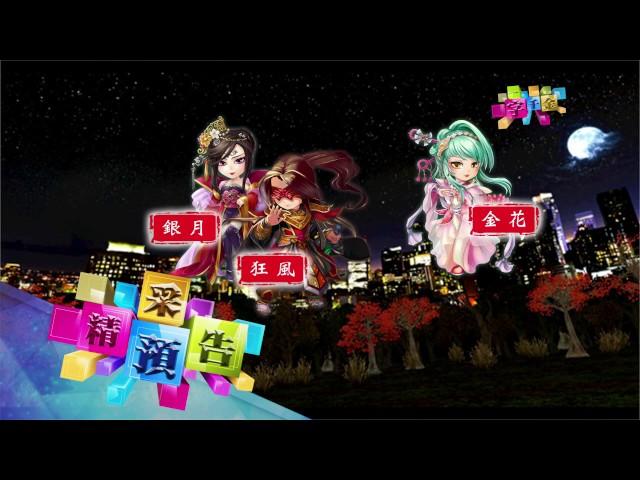 國語文高手親子檔 VR篇  一字千金 第79集