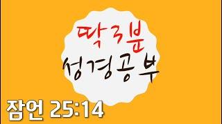 [딱3분 성경공부](잠언 25:14)(633) (김영진…