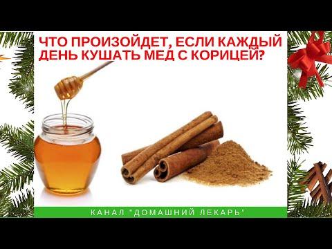 Что произойдет, если каждый день кушать мед с корицей? - Домашний лекарь - выпуск №270