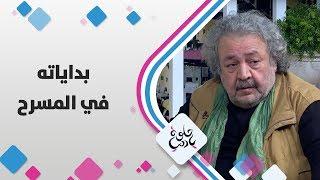 المخرج والممثل خالد الطريفي - بداياته في المسرح