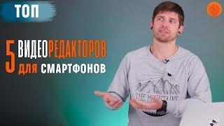 ТОП 5 видеоредакторов для Android и iOS