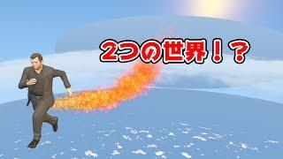 【GTA5】発見!2つ目のワールド!?