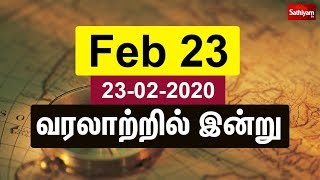 February 23 - வரலாற்றில் இன்று   History Today  Historical Events Happened   Varalatril Indru