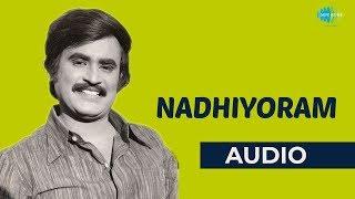 Nadhiyoram Audio Song Annai Ore Aalayam Rajinikanth P Susheela S P Balasubrahmanyam Hits