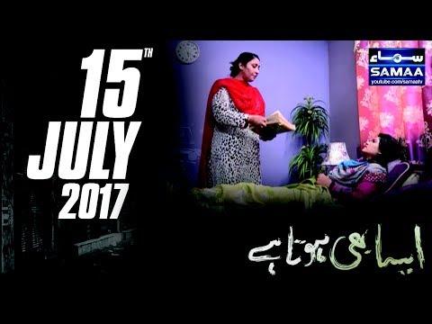 Aisa Bhi Hota Hai  15 July 2017 - SAMAA TV