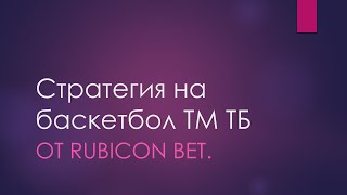Rubicon BET. Стратегия на баскетбол ТМ ТБ