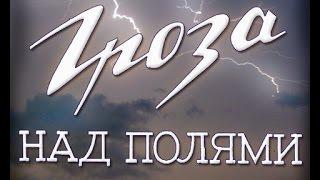 ОТЛИЧНЫЙ, отечественный ФИЛЬМ   'Гроза над полями' Военные фильмы, Отечественные фильмы