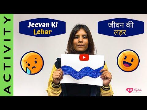 Jeevan Ki Lehar [Hindi] जीवन की लहर [हिंदी]   Creativity Activity   Logical Activity   Children