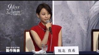 9days Queen ~九日間の女王~ 2014年2月26日(水)~3月16日(日)赤...