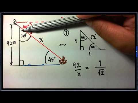อัตราส่วนตรีโกณมิติครูหนุ่ย ตอน 4