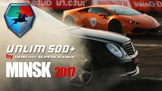 Unlim 500+ МИНСК 2017 (By Moscow Supercharge)