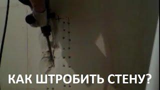 Как штробить стены под трубы перфоратором? (Making wall groove with hammer drill)(Видео показывает как быстро штробить стену под трубы водопровода перфоратором. Так как стена из гипсовых..., 2016-01-27T05:42:23.000Z)