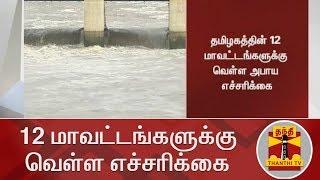 #BREAKING | தமிழகத்தின் 12 மாவட்டங்களுக்கு வெள்ள அபாய எச்சரிக்கை | Flood Alert | Thanthi TV