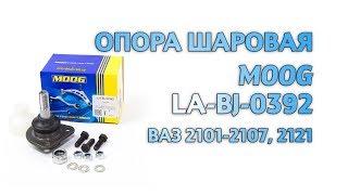 Распаковка: Шаровые опоры на Жигули ВАЗ 2101-2107 производства MOOG