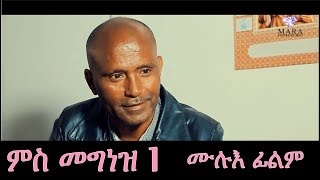 Eritrean Full Film: Ms Megnez 1 - By Kidane Girmay (Brhane Genene)