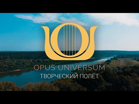 OPUS UNIVERSUM. Творческий полет