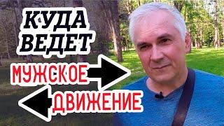 Куда ведет Мужское движение Александр Ковальчук
