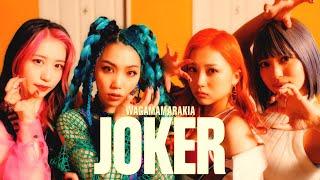 我儘ラキア - JOKER - Official Music Video