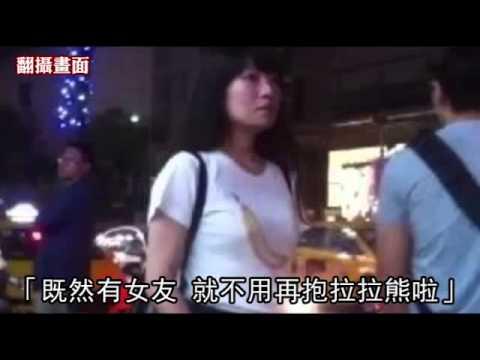 陳為廷新女友曝光 牽手看電影放閃--蘋果日報 20140414 - YouTube