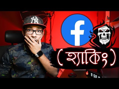 Facebook Hacking - Is It Really Possible To Hack Facebook Account?