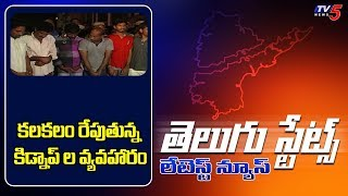 Telugu States | Special Bulletin | 14th December 2019