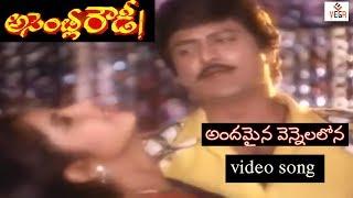 Assembly Rowdy Telugu Movie Songs   Andamaina Vennelalona Song   Mohan Babu, Bharti   Vega Music