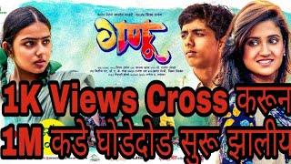 """Ganu Marathi Movie l Teenage Love Story l """"गणूच्या"""" किशोर वयातील प्रेम कथा l Selfie Interview l TPF"""