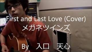 First and Last Love / メガネツインズ(高橋優&亀田誠治)(Cover) 【入口 天心】