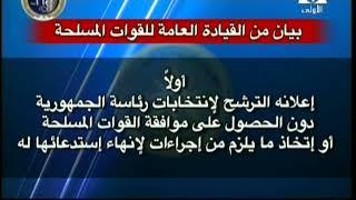 لحظة إذاعة بيان القوات المسلحة بشأن سامي عنان على التليفزيون المصري (فيديو) | المصري اليوم