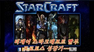[티제이]스타크래프트 리마스터 3:3 빨무 / 프로토스