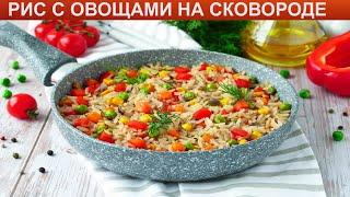 КАК ПРИГОТОВИТЬ РИС С ОВОЩАМИ НА СКОВОРОДЕ Простой и быстрый рис с овощами на сковороде на гарнир